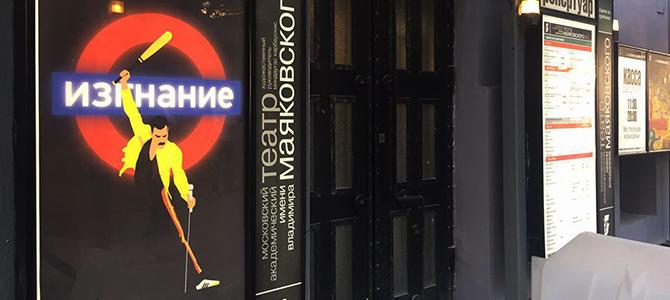 «Изгнание» в Театре им. Маяковского…